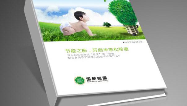 优秀画册设计 广州画册设计公司