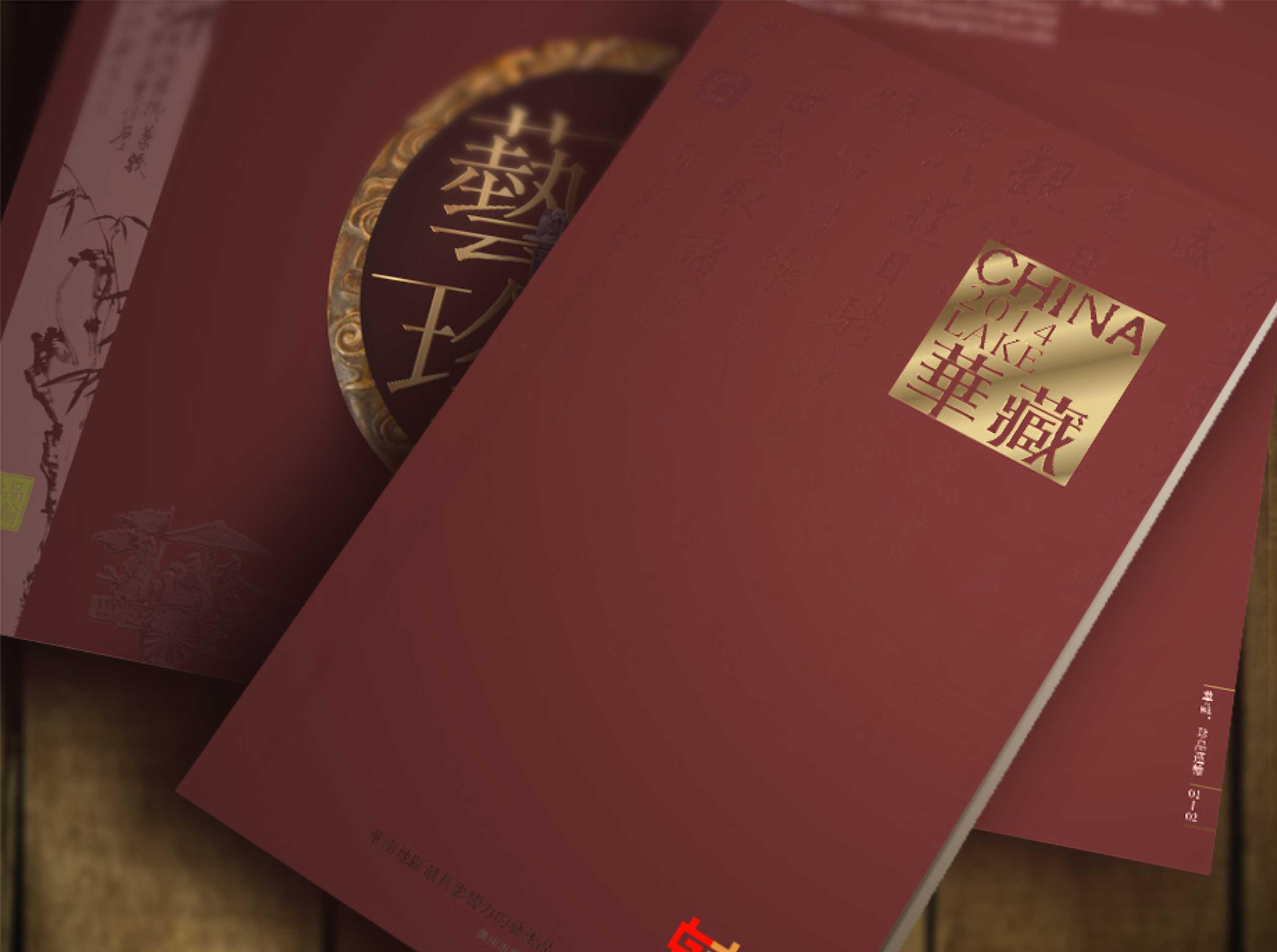 广州画册设计 广州企业画册设计