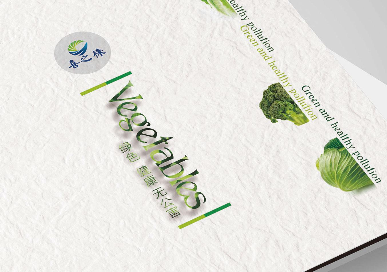 广州画册设计 清远五丰园农业有限公司 企业画册设计