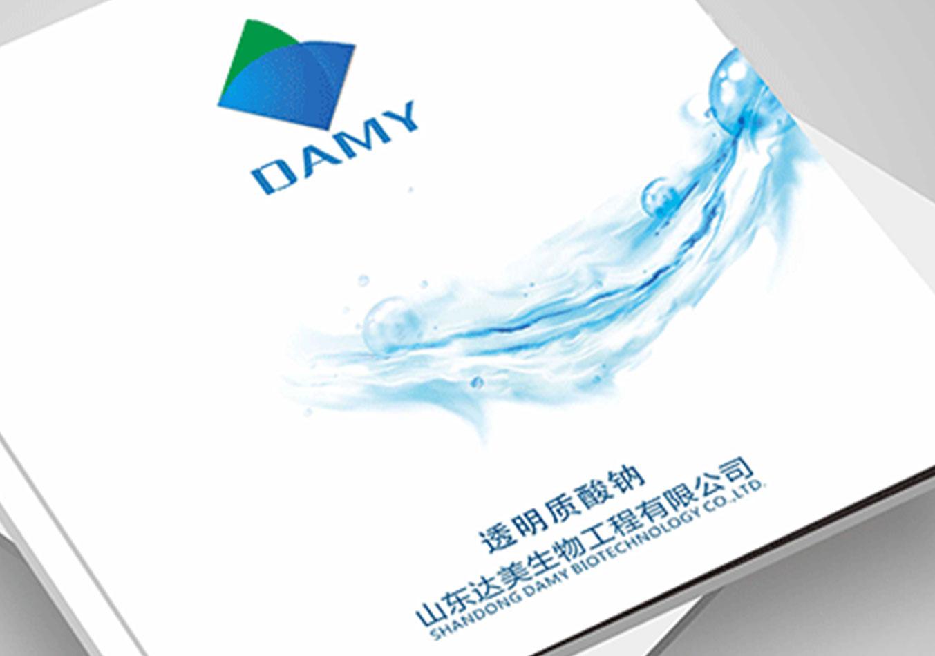 广州画册设计 山东达美生物工程有限公司企业画册设计