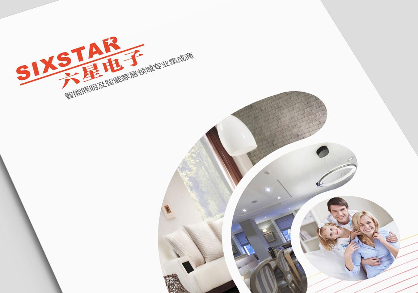 广州画册设计 广州市六星电子科技有限公司 企业画册设计