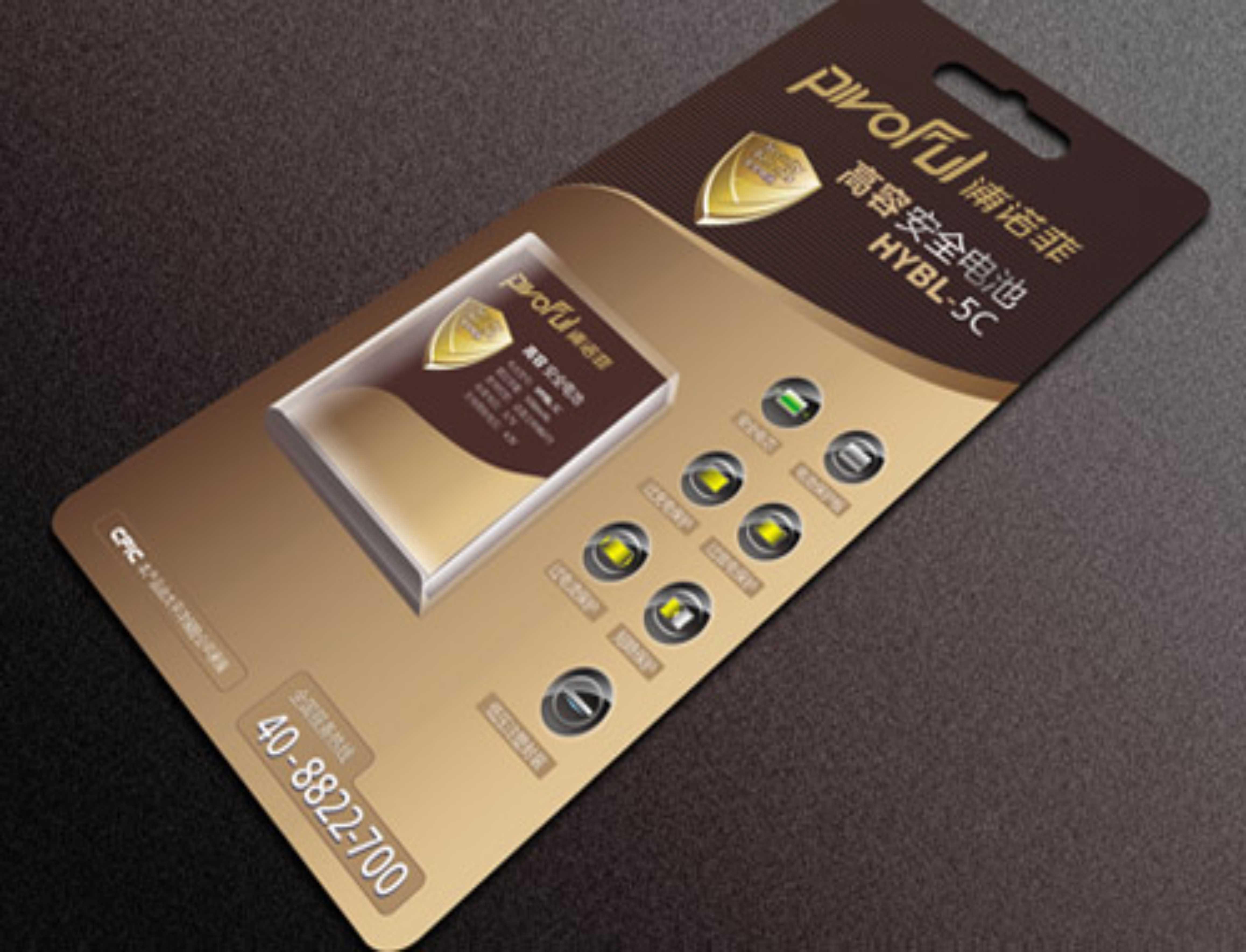 广州产品包装设计 广州包装设计公司 电池